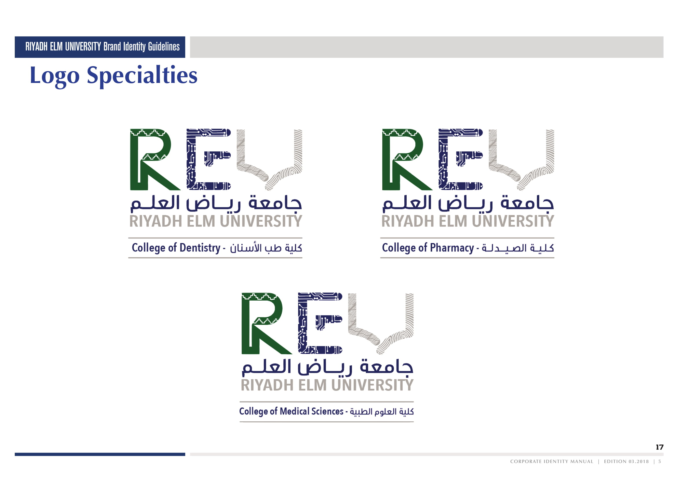 القوالب والشعارات - Riyadh Elm University   جامعة رياض العلم