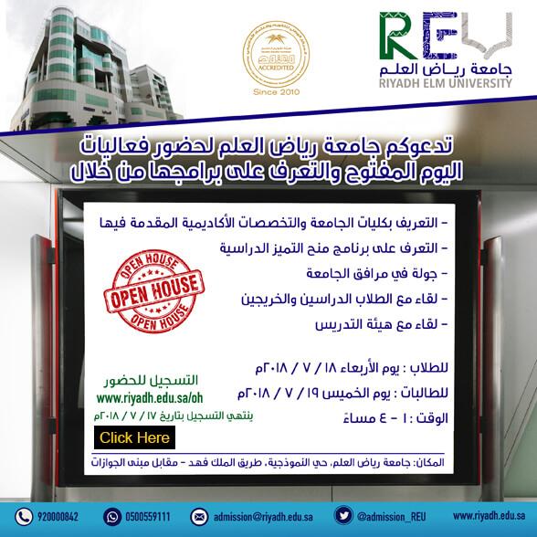 REU Open House