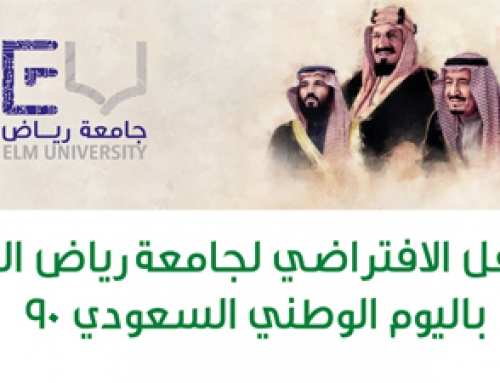 The Highlights of the 90th Saudi National Day Virtual Ceremony in REU